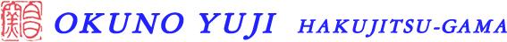 OKUNO YUJI HAKUJITSU-GAMA